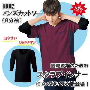 スクラブインナー 医療 白衣 メンズ メディカル 黒 9002 フォーク 医療従事者様の声を反映したインナー 衿から見えない 返品交換不可|uniform-net-shop