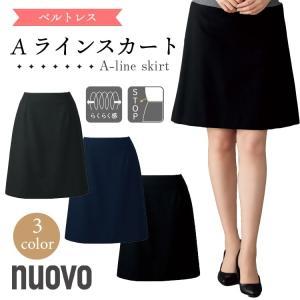 スカート/Aラインスカート/ベルトレスAラインスカート/FS45908/事務服/オフィス/グレー/ネイビー/ブラック/オールシーズン/レディース/フォーク|uniform-net-shop