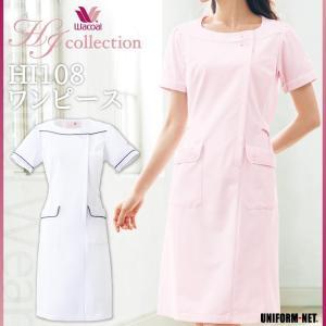 ワコール/HIコレクション/ワンピース/HI108/医療/白衣/ナース服/メディカル/レディース/女性用/wacaol/FOLK|uniform-net-shop
