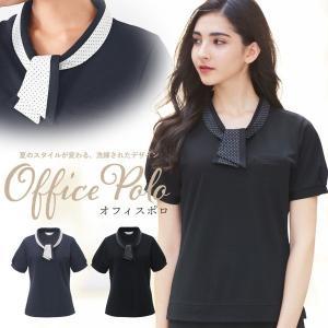 オフィスポロシャツ オフィスポロ 事務服 レディース 女性用 ESP-404 ネイビー ブラック 透けない ホームクリーニング|uniform-net-shop