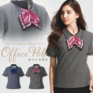 オフィスポロ/ポロシャツ/事務服/レディース/女性用/ストライプ/ESP-557/ブラック ネイビー/透けない/リボン/吸汗速乾/UVカット/ホームクリーニング|uniform-net-shop
