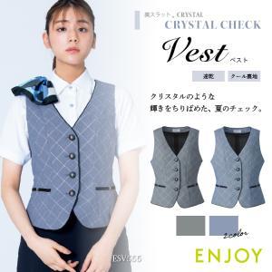 ベスト レディース オフィス グレー ブルー ESV-555 カーシーカシマ|uniform-net-shop
