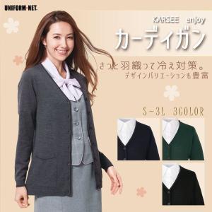 カーディガン/レディース/女性用/ネイビー/グリーン/ブラック/ロング/ホームクリーニング/オフィス/事務服/ナース/医療/カーシー/EWG-317|uniform-net-shop