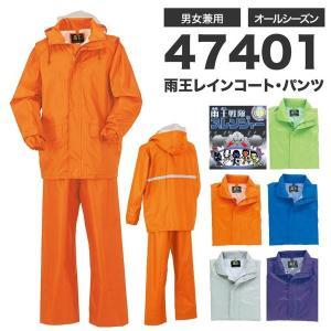 雨王レインコート・パンツ ポリエステル100% S-5L PVC樹脂コーティング 反射素材 5色 メッシュ カッパ 雨具 メンズ レディス 男女兼用 47401|uniform-net-shop