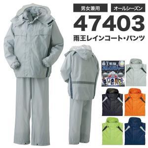 雨王レインコート・パンツ ポリエステル100% S-5L PVC樹脂コーティング 反射素材 5色 メッシュ カッパ 雨具 メンズ レディス 男女兼用 47403 収納袋付|uniform-net-shop