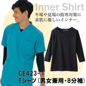 Tシャツ/インナー/スクラブインナー/男女兼用/メンズ/レディース/八分袖/ブラック/CE423/返品交換不可