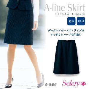 Aラインスカート レディース 事務服 オフィス ブラックネイビー S-16401 セロリー ストライプ|uniform-net-shop