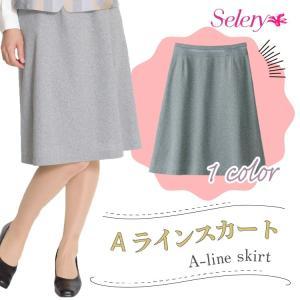 スカート/Aラインスカート/S-16749/セロリー/Selery/グレー/事務服/オフィス/オールシーズン/ニット/ポリエステル100%|uniform-net-shop