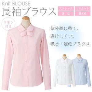 ブラウス レディース 長袖 白 リボン ピンク サックス ストレッチ UVカット 吸水性 速乾 S-35962 S-35968 セロリー|uniform-net-shop