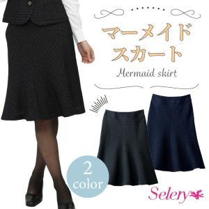 スカート/マーメイドスカート/S-16601/S-16609/セロリー/Selery/ネイビー/グレー/事務服/オフィス/オールシーズン/ホームクリーニング/トゥインクルボーダー|uniform-net-shop