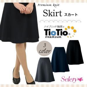スカート/TioTioPremium×Knit/Aラインスカート/S-16650/S-16651/S-16659/セロリー/Selery/ブラック/ネイビー/グレー/オールシーズン|uniform-net-shop
