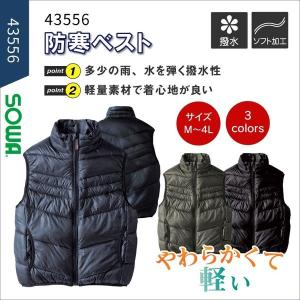 【防寒】新登場/桑和/SOWA/ソウワ/43556/防寒ベスト/ベスト/M〜4L/作業/ブラック/ネイビー/アーミー/シンプル/BULL WORKS uniform-net-shop