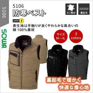 【防寒】新登場/桑和/SOWA/ソウワ/5106/防寒ベスト/ベスト/綿/M〜4L/作業/ブラック/ブラウン/チャコールグレー/シンプル/G.GROUND/ uniform-net-shop