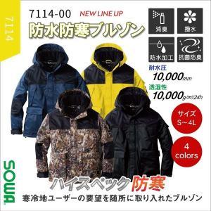 【防寒】新登場/桑和/SOWA/ソウワ/7114-00/防水防寒ブルゾン/ブルゾン/S〜4L/作業/ブラック/イエロー/ロイヤルブルー/G.GROUND uniform-net-shop