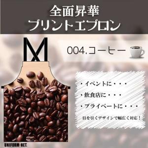 【送料無料/全面昇華プリントエプロン】コーヒー/カラフル/イベント/飲食店/オリジナル/WRAP01-004|uniform-net-shop