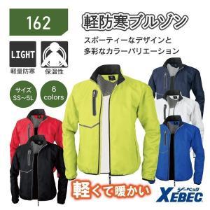 【新登場】新商品/XEBEC/ジーベック/162/軽防寒ブルゾン/ブルゾン/SS〜5L/作業/スポーティ/紺/白/ブルー/レッド/ブラック/ポリエステル100% uniform-net-shop