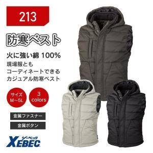 【新登場】XEBEC/ジーベック/213/防寒ベスト/ベスト/防寒/M〜5L/綿100%/作業/綿/アーミーグリーン/ベージュ/ブラック/カジュアル/シンプル uniform-net-shop