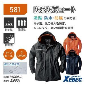 【新登場】XEBEC/ジーベック/581/防水防寒コート/コート/防寒/防水/透湿/防風/M〜5L/ポリエステル100%/作業/チャコールグレー/紺/オレンジ uniform-net-shop