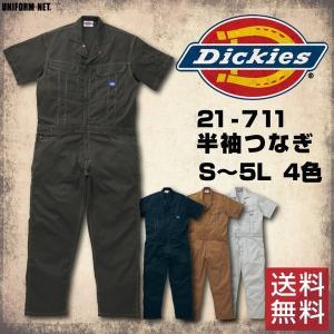ツナギ ディッキーズ メンズ 続服 作業服 Dickies 21-711 山田辰 uniform-net-shop