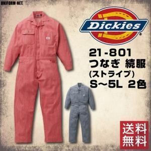 送料無料 ディッキーズ つなぎ 続服 作業服 21-801 男性用 メンズ 綿100%  Dickies S〜5L ストライプ|uniform-net-shop