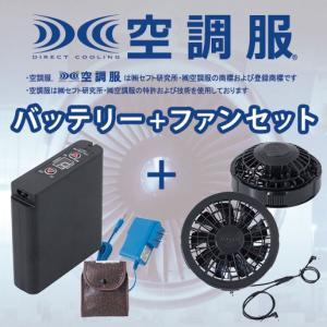 【空調服】バッテリーファンセット LIULTRA1 RD9280 ジーベック|uniform-shop