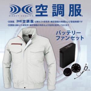 空調服ブルゾン バッテリーファンセット XE98001SET ジーベック 空調服 送料無料|uniform-shop