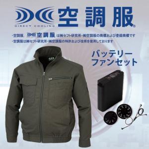 【作業服】空調服ブルゾン バッテリーファンセット XE98002SET ジーベック 空調服 送料無料|uniform-shop