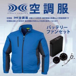【作業服】空調服長袖ブルゾン バッテリーファンセット XE98003SET ジーベック 空調服 送料無料|uniform-shop
