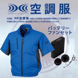 【作業服】空調服半袖ブルゾン バッテリーファンセット XE98004SET ジーベック 空調服 送料無料|uniform-shop