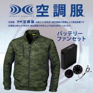 【作業服】空調服迷彩長袖ブルゾン バッテリーファンセット XE98005SET ジーベック 空調服 送料無料|uniform-shop