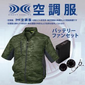 【作業服】空調服迷彩半袖ブルゾン バッテリーファンセット XE98006SET ジーベック 空調服 送料無料|uniform-shop