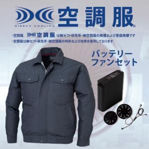 【作業服】空調服長袖ブルゾン バッテリーファンセット XE98007SET ジーベック 空調服 送料無料|uniform-shop