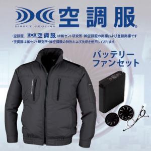 【作業服】空調服長袖ブルゾン バッテリーファンセット XE98008SET ジーベック 空調服 送料無料|uniform-shop