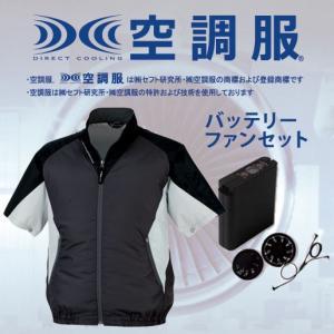 【作業服】空調服半袖ブルゾン バッテリーファンセット XE98009SET ジーベック 空調服 送料無料|uniform-shop