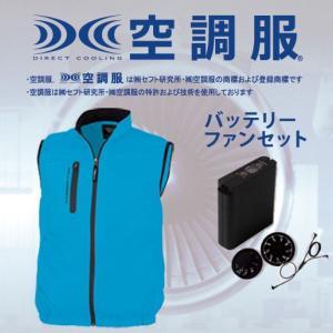 【作業服】空調服ベスト バッテリーファンセット XE98010SET ジーベック 空調服 送料無料|uniform-shop