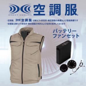 【作業服】空調服ベスト バッテリーファンセット XE98011SET ジーベック 空調服 送料無料|uniform-shop