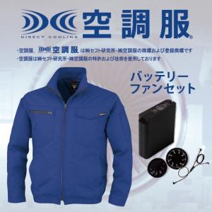 【作業服】空調服制電長袖ブルゾン バッテリーファンセット XE98012SET ジーベック 空調服 送料無料|uniform-shop