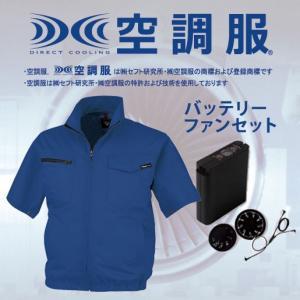 【作業服】空調服制電半袖ブルゾン バッテリーファンセット XE98013SET ジーベック 空調服 送料無料|uniform-shop