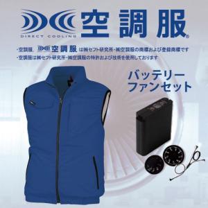 【作業服】空調服制電ベスト バッテリーファンセット XE98014SET ジーベック 空調服 送料無料|uniform-shop