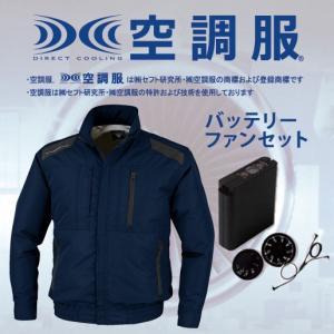 【作業服】空調服遮熱ブルゾン バッテリーファンセット XE98015SET ジーベック 空調服 送料無料|uniform-shop
