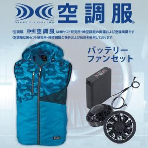 【作業服】空調服ベスト バッテリーファンセット XE98016SET ジーベック 空調服 送料無料|uniform-shop