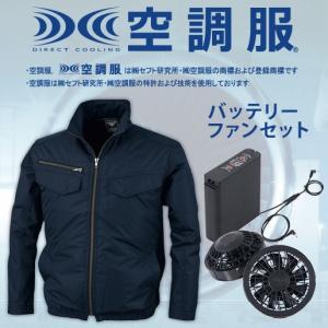 【作業服】空調服遮熱長袖ブルゾン バッテリーファンセット XE98017SET ジーベック 空調服 送料無料|uniform-shop