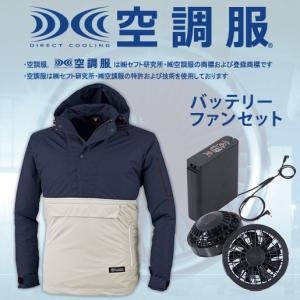 【作業服】空調服長袖ブルゾン(フード付) バッテリーファンセット XE98018SET ジーベック 空調服 送料無料|uniform-shop