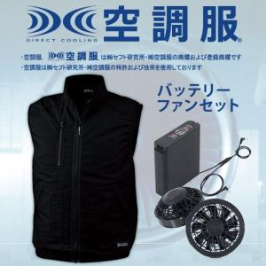 【作業服】空調服ベスト バッテリーファンセット XE98019SET ジーベック 空調服 送料無料|uniform-shop