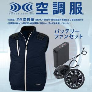 【作業服】空調服遮熱ハーネスベスト バッテリーファンセット XE98104SET ジーベック 空調服 送料無料|uniform-shop