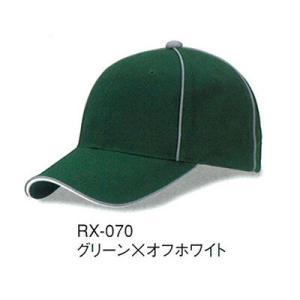 帽子 リフレックスCAP RX-070|uniform-shop