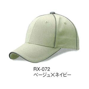 帽子 リフレックスCAP RX-072|uniform-shop