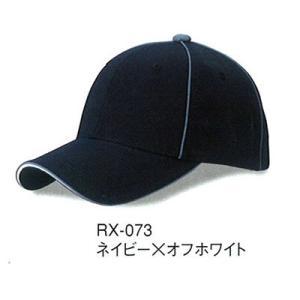帽子 リフレックスCAP RX-073|uniform-shop