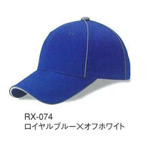 帽子 リフレックスCAP RX-074|uniform-shop