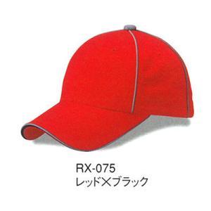 帽子 リフレックスCAP RX-075|uniform-shop